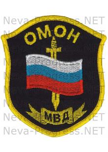 Шеврон ОМОН МВД России