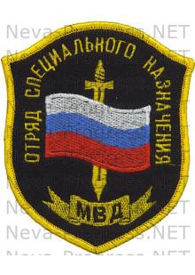 Шеврон Отряд специального назначения МВД России (оверлок)