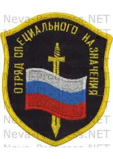 Шеврон Отряд специального назначения (оверлок)