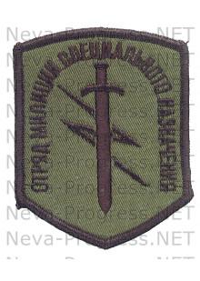 Шеврон Отряд специального назначения (пятиугольный, полевой)