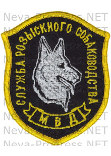 Шеврон МВД РФ Кинологическая служба - черный фон (щит, оверлок) вариант 2