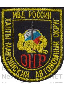 Шеврон МВД России ОНР Ханты-Мансийский автономный округ