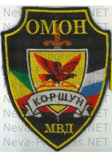 """Шеврон ОМОН """"Коршун"""" при УВД Читинской области"""