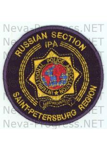 Шеврон Международная полицейская ассоциация IPA ( International Police Association)  Russian-section Saint-Peterburg Region