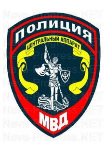 Шеврон нарукавный знак сотрудников полиции центрального аппарата МВД России образца 2020 года приказ 777. Темно синий или стальной.