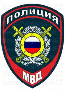 Шеврон сотрудников полиции подразделений по оперативной работе и охране общественного порядка МВД России 2020 год, приказ 777