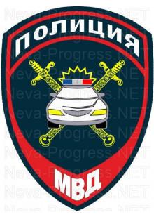Шеврон сотрудников полиции подразделений ГИБДД. Стальной или темно синий фон. Образца 2020 года приказ 777.
