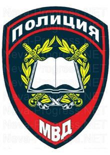 Шеврон сотрудников полиции образовательных и научных организаций системы МВД России (стальной или темно синий цвет) 2020 год, приказ МВД 777