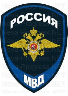 Шеврон принадлежности сотрудников внутренней службы и юстиции к МВД России. приказ 777 , 2020 год