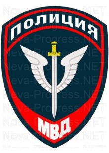 Шеврон сотрудников полиции подразделений специального назначения территориальных органов МВД России образца 2020 года приказ 777.