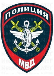 Шеврон сотрудников полиции подразделений МВД России на транспорте (стальной или темно синий цвет) приказ 777 от 2020 года