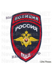 Шеврон полиции нового образца принадлежности к Министерству внутренних дел Российской Федерации