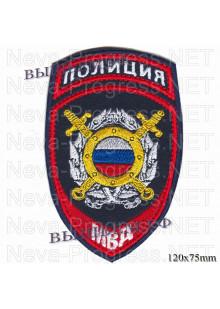 Шеврон полиции (МВД)  нового образца для сотрудников подразделений общественной безопасности и оперативных подразделений