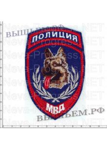 Шеврон полиции нового образца  Кинологическая служба МВД