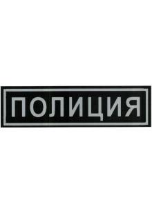 """Шеврон нашивка """"ПОЛИЦИЯ"""", серый кант и надпись 110x30мм"""