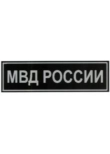 """Шеврон нашивка """"МВД РОССИИ"""", серая, на спину, размер 275x85мм,220x70мм, 240x70 мм."""