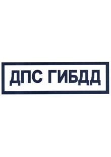 "Шеврон нашивка нагрудная ""ДПС ГИБДД"" 118x34мм."