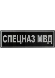 """Шеврон нашивка """"СПЕЦНАЗ МВД"""" серая 118x34мм."""