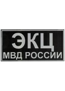 "Шеврон нашивка ""ЭКЦ МВД РОССИИ"", 220x100мм."