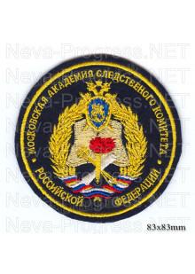 Шеврон Московская академия Следственного комитета РФ (Академия Следственного комитета Российской Федерации )