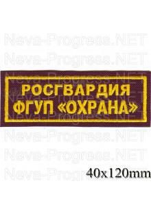 Шеврон на карман работника военизированных и сторожевых подразделений ФГУП «Охрана»  образца 2018 года Росгвардии (краповый фон) размер 120 мм Х 40 мм.