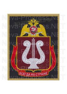 Картина вышитая с символикой (в рамке) образцово-показательного оркестра ВНГ РФ, военных оркестров образовательных организаций ФС ВНГ РФ