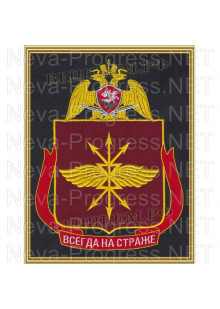 Картина вышитая с символикой (в рамке) воинские части связи и автоматизированного управления войсками, непосредственно подчиненным директору ФС ВНГ РФ