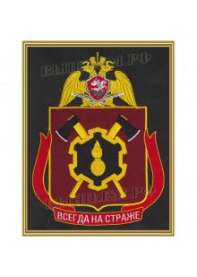 Картина вышитая с символикой (в рамке) инженерные части, непосредственно подчиненным директору Федеральной службы войск национальной гвардии Российской Федерации