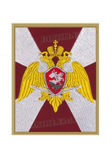 Картина вышитая с символикой (в рамке) ВЧ обеспечения деятельности, непосредственно подчиненные директору ФС ВНГ РФ