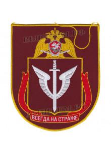 Вымпел вышитый ОМОН «Зубр» Центра специального назначения сил оперативного реагирования и авиации ФС ВНГ РФ