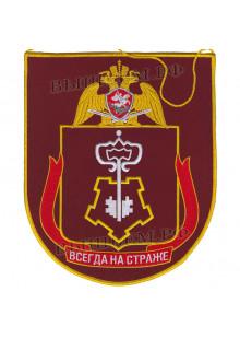 Вымпел вышитый «Научно-исследовательский центр «Охрана» и Центра специального назначения вневедомственной охраны ВНГ РФ