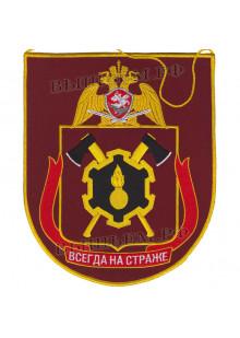 Вымпел вышитый инженерные части, непосредственно подчиненным директору Федеральной службы войск национальной гвардии Российской Федерации