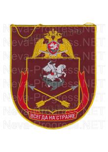 Вымпел вышитый Сибирского округа войск Национальной гвардии, Росгвардии, Нацгвардии РФ (фон МОХ, краповый, оливковый или черный)