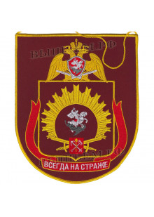 Вымпел вышитый «Санкт-Петербургский военный институт войск национальной гвардии РФ» (фон МОХ, краповый, оливковый или черный)
