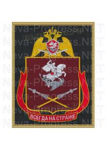 Картина вышитая с символикой (в рамке) Восточного округа войск Национальной гвардии, Росгвардии, Нацгвардии РФ (фон МОХ, краповый, оливковый или черный)