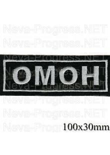 Шеврон на грудь ОМОН (Отряд мобильный особого назначения) Росгвардии (размер 100 мм Х 30 мм)