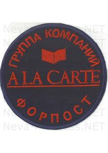 Шеврон ALA Carte Группа компаний Форпост