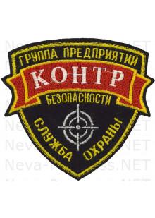 Шеврон ГП Контур служба охраны безопасности