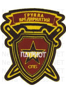 Шеврон ГП Патриот Спб