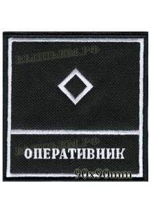 Шеврон OPERAT