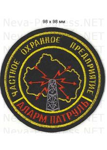 Шеврон Аларм патруль