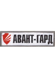 Шеврон на грудь Авант-Гард