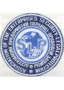 Шеврон АП Охранно правовой защиты SLP