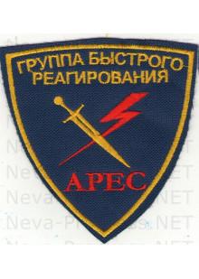 Шеврон ГБР Арес
