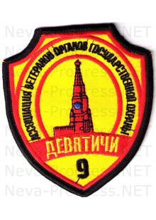 Шеврон АВОГО Девятичи 9