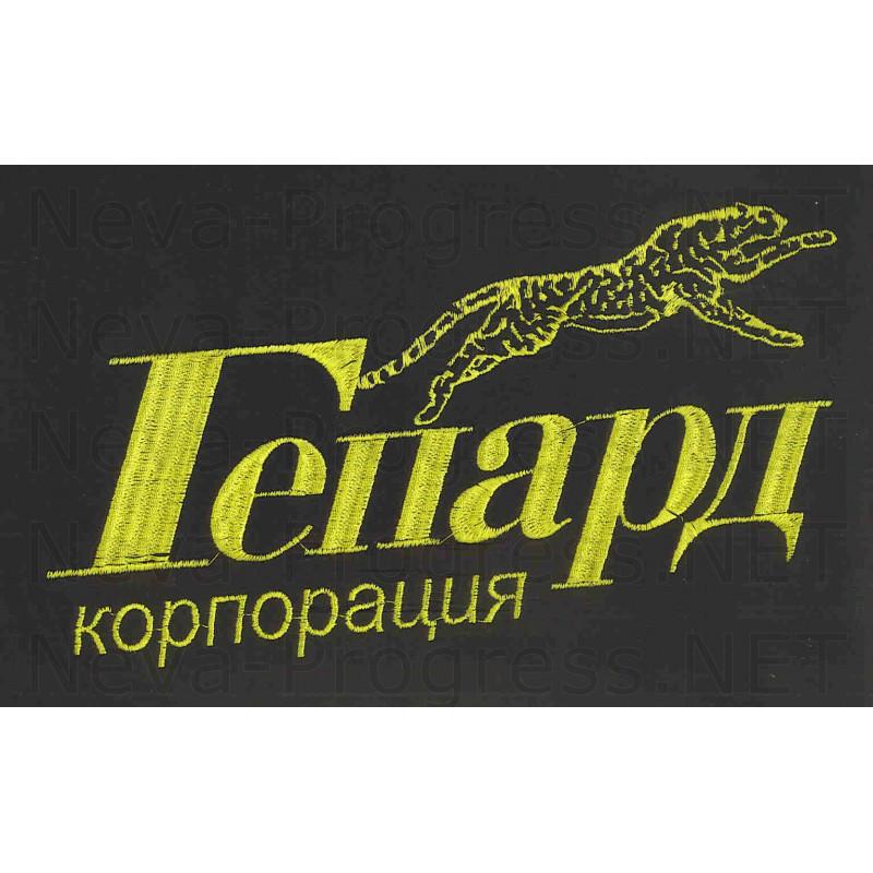Вышивка на футболке Корпорация Гепард
