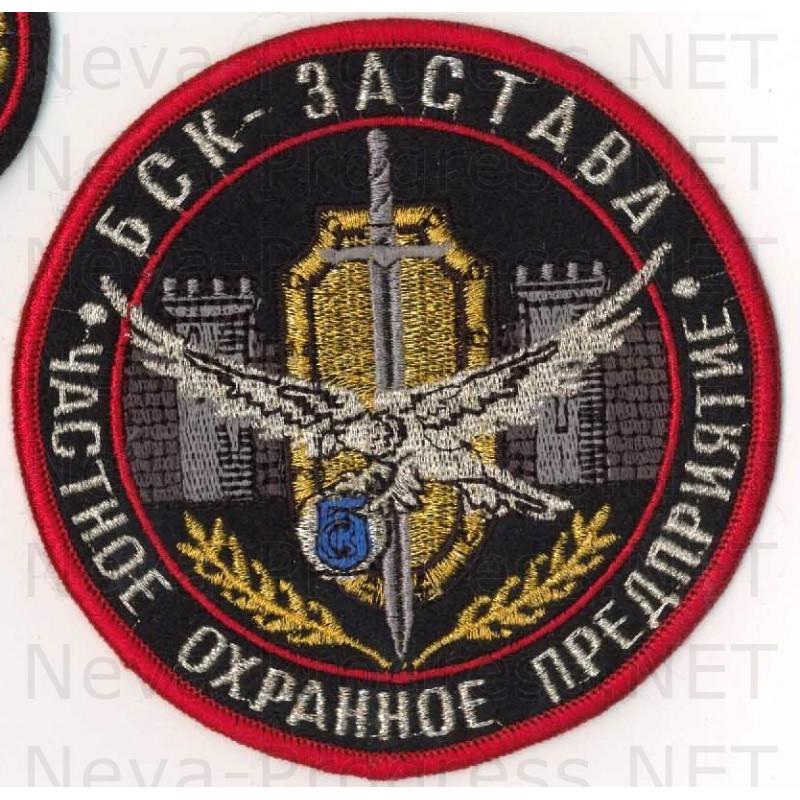 Шеврон  частное охранное предприятие (ЧОП) КСБ-Застава
