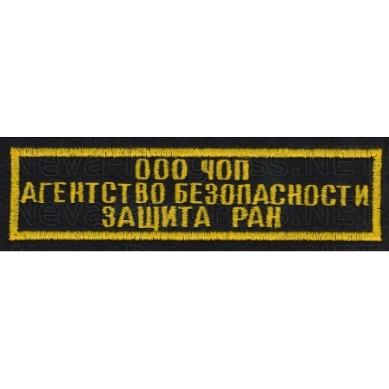 Шеврон на грудь ООО частное охранное предприятие (ЧОП) АБ Защита РАН