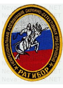 Шеврон Межрегиональная ассоциация ОДП Ратибор