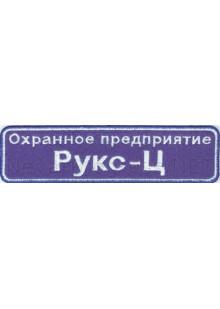 Шеврон на грудь ОП Рукс-С